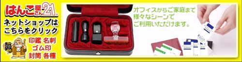 はんこ屋さん21 港北区役所前店 WEBショップ